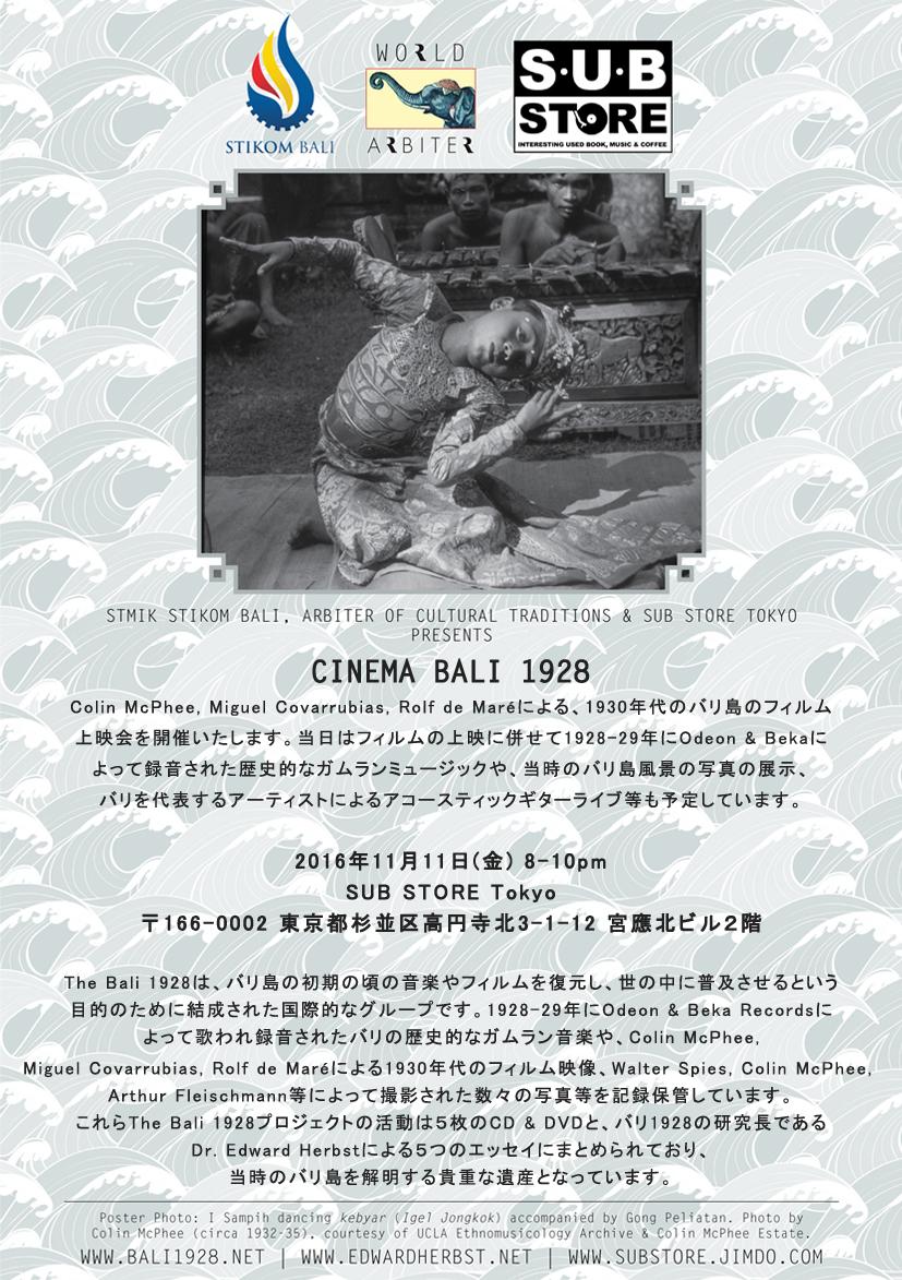 japanese-bali-1928-at-substore-tokyo
